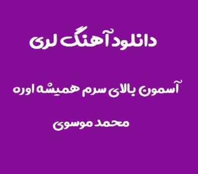 دانلود آهنگ لری آسمون بالای سرم همیشه اوره محمد موسوی
