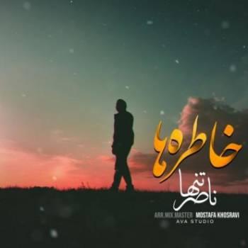 دانلود آهنگ لعنت به این خاطره ها که راحتم نمیزارن ناصر
