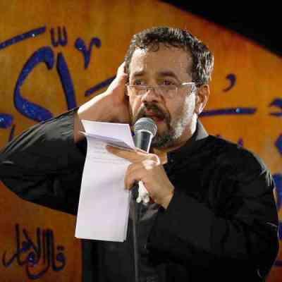 دانلود نوحه اخ بیا برگردیم محمود کریمی