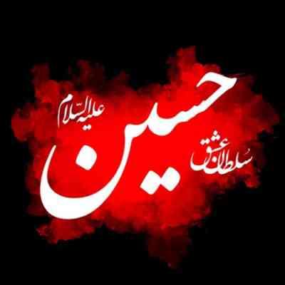 دانلود مداحی عربی مولا مولا حسین اباعبدالله