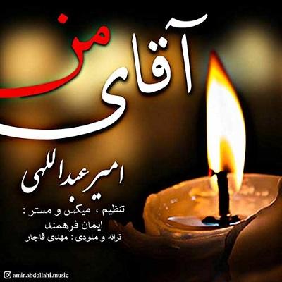 دانلود آهنگ امیر عبداللهی به نام آقای من