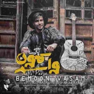 دانلود آهنگ تو بمون واسم آخه روی تو حساسم علی پارسا