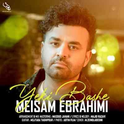 دانلود آهنگ تویی خوشگل خودم که میثم ابراهیمی